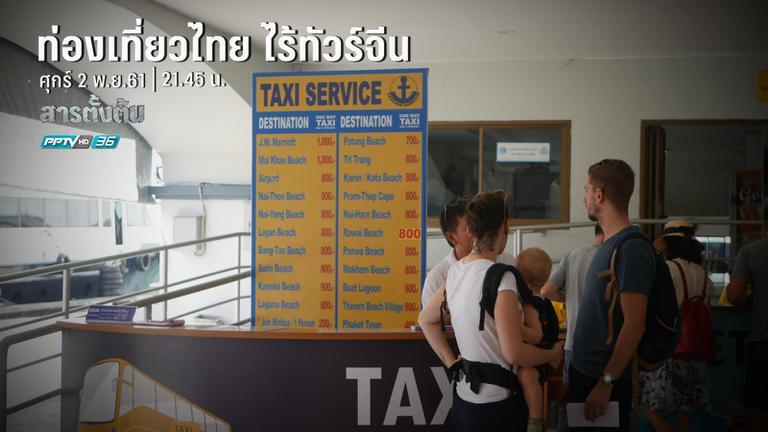 ท่องเที่ยวไทย ไร้ทัวร์จีน
