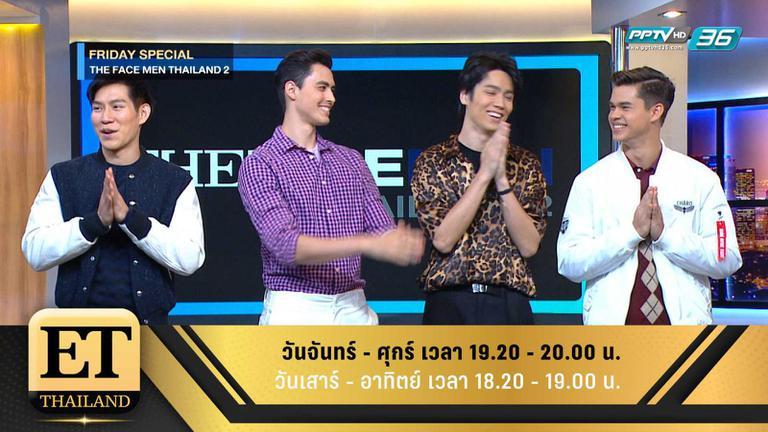 ET Thailand 7 ธันวาคม 2561