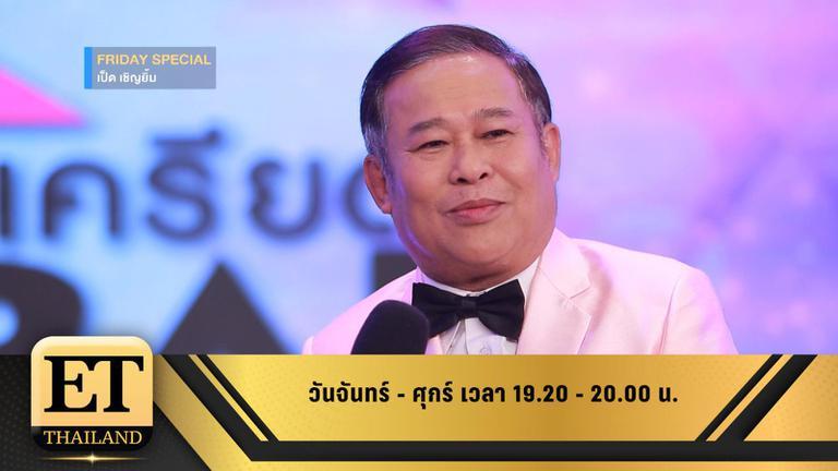 ET Thailand 1 มีนาคม 2562