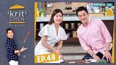 """ซอ จียอน  กับเมนู """"ทาโก้หมูผัดเครื่องแกงโคชูจัง"""""""