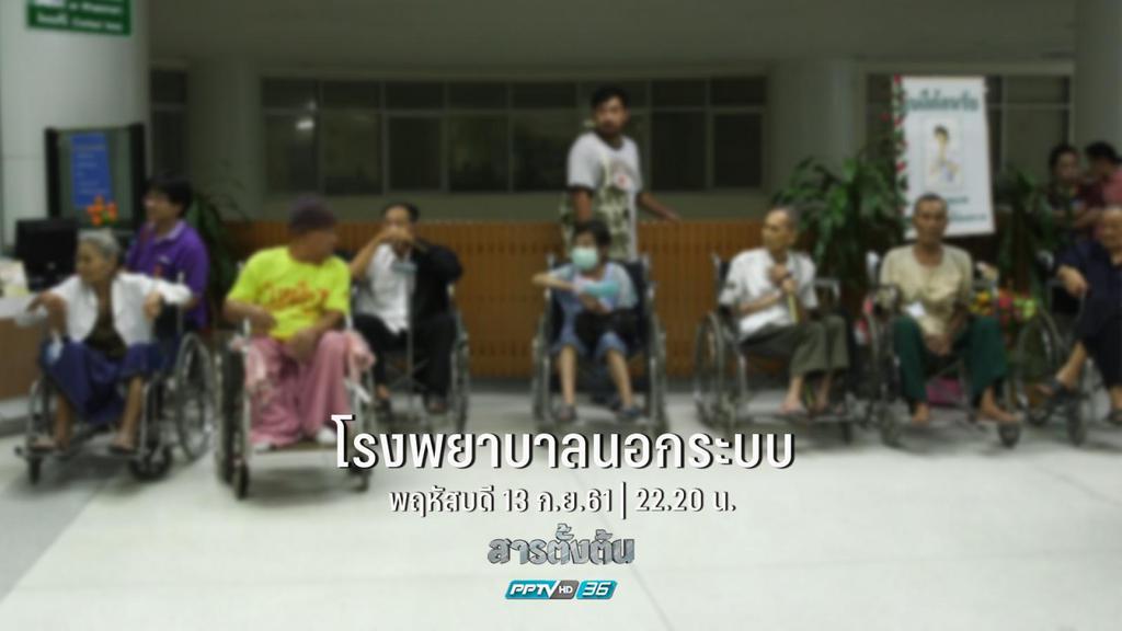 โรงพยาบาลนอกระบบ