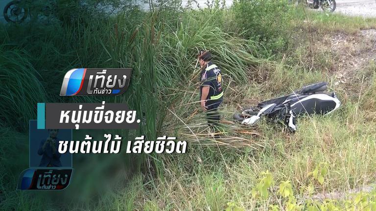 หนุ่มขี่จักรยานยนต์ชนต้นไม้ตกร่องข้างถนนเสียชีวิต