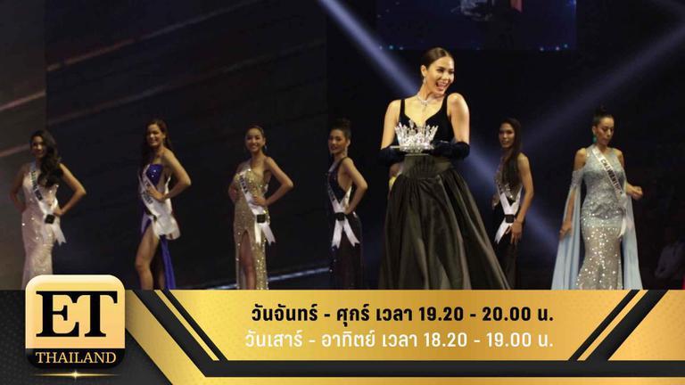 ET Thailand 28 มิถุนายน 2562