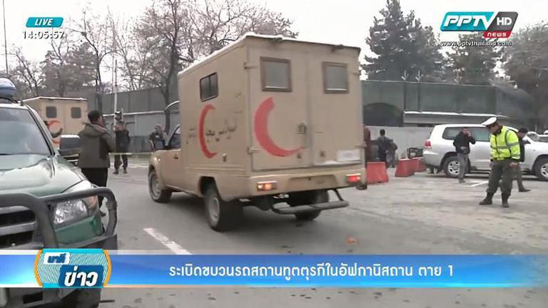 ระเบิดขบวนรถสถานทูตตุรกีในอัฟกานิสถาน ตาย 1 ราย