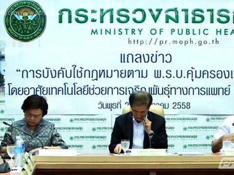 สาธารณสุขออกกฎหมายป้องกันไทยเป็นแหล่งอุ้มบุญ