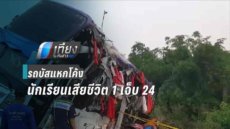รถบัสหนองบัวลำภูแหกโค้งที่ปราจีนนักเรียนเสียชีวิต 1 เจ็บ 24
