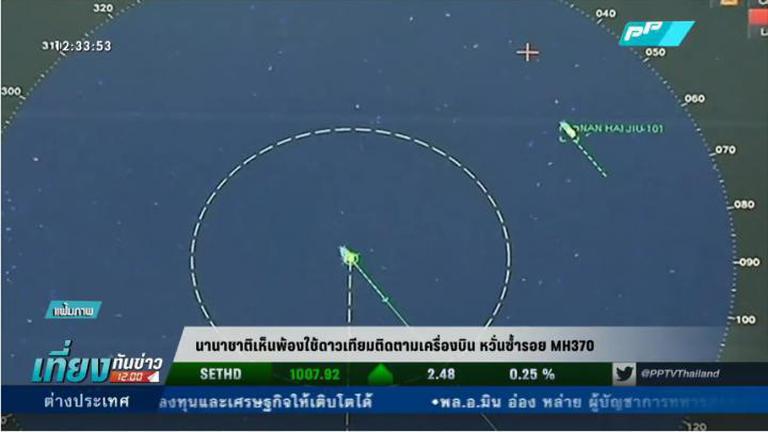 นานาชาติเห็นพ้องใช้ดาวเทียมติดตามเครื่องบิน หวั่นซ้ำรอย MH370