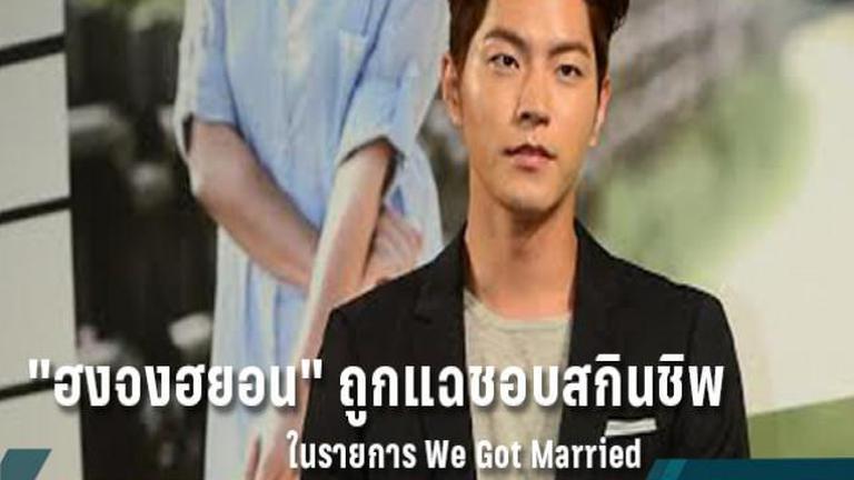"""""""ฮงจงฮยอน"""" ถูกแฉชอบสกินชิพ ในรายการ We Got Married"""