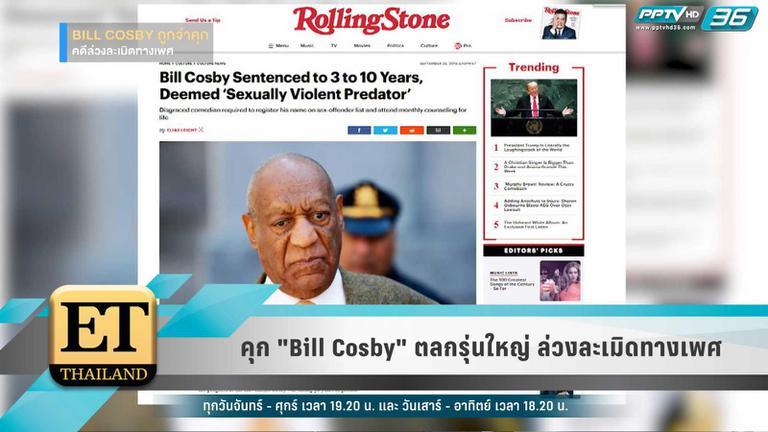 """สั่งจำคุก """"Bill Cosby"""" ตลกรุ่นใหญ่ ล่วงละเมิดทางเพศ"""