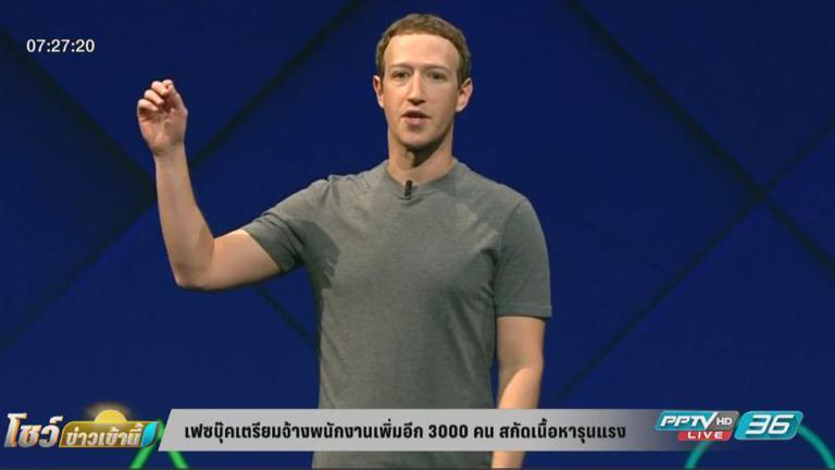 เฟซบุ๊กเตรียมจ้างพนักงานเพิ่ม 3,000 คน สกัดคลิปรุนแรง