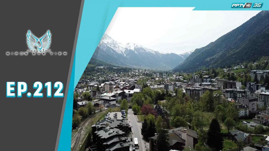 มองบลังค์ (Mont Blanc) สูงสุดแห่งแอลป์