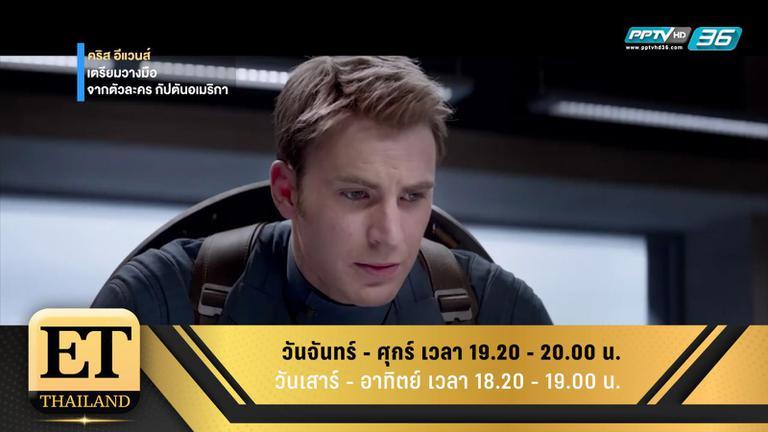 ET Thailand 3 เมษายน 2561