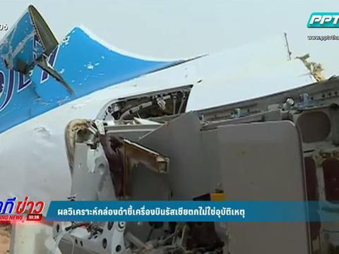 ผลวิเคราะห์กล่องดำชี้เครื่องบินรัสเซียตกไม่ใช่อุบัติเหตุ