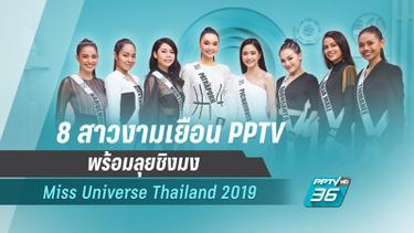 8 สาวงามเยือน PPTV พร้อมลุยชิงมง Miss Universe Thailand 2019