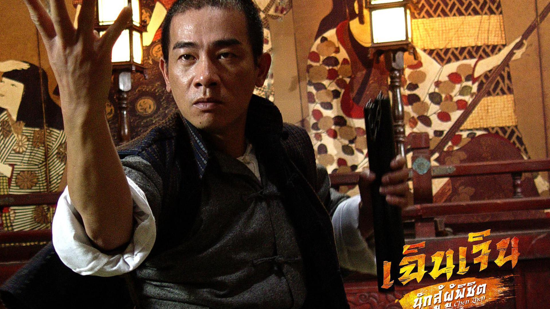 Chen Zhen เฉินเจิน นักสู้ผู้พิชิต