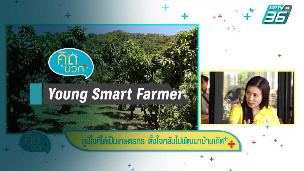 ภูมิใจที่ได้เป็นเกษตรกร ตั้งใจกลับไปพัฒนาบ้านเกิด