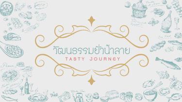ตัวอย่างรายการ Tasty Journey วัฒนธรรมยั่วน้ำลาย (10/01/58)