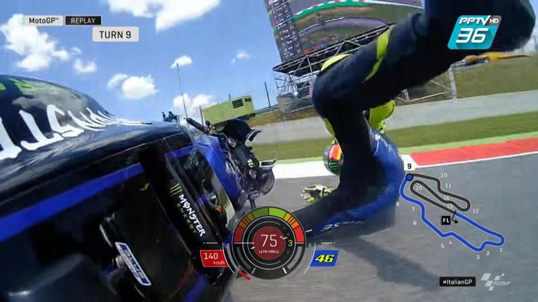 Valentino Rossi พลาดล้มในโค้งที่ 9