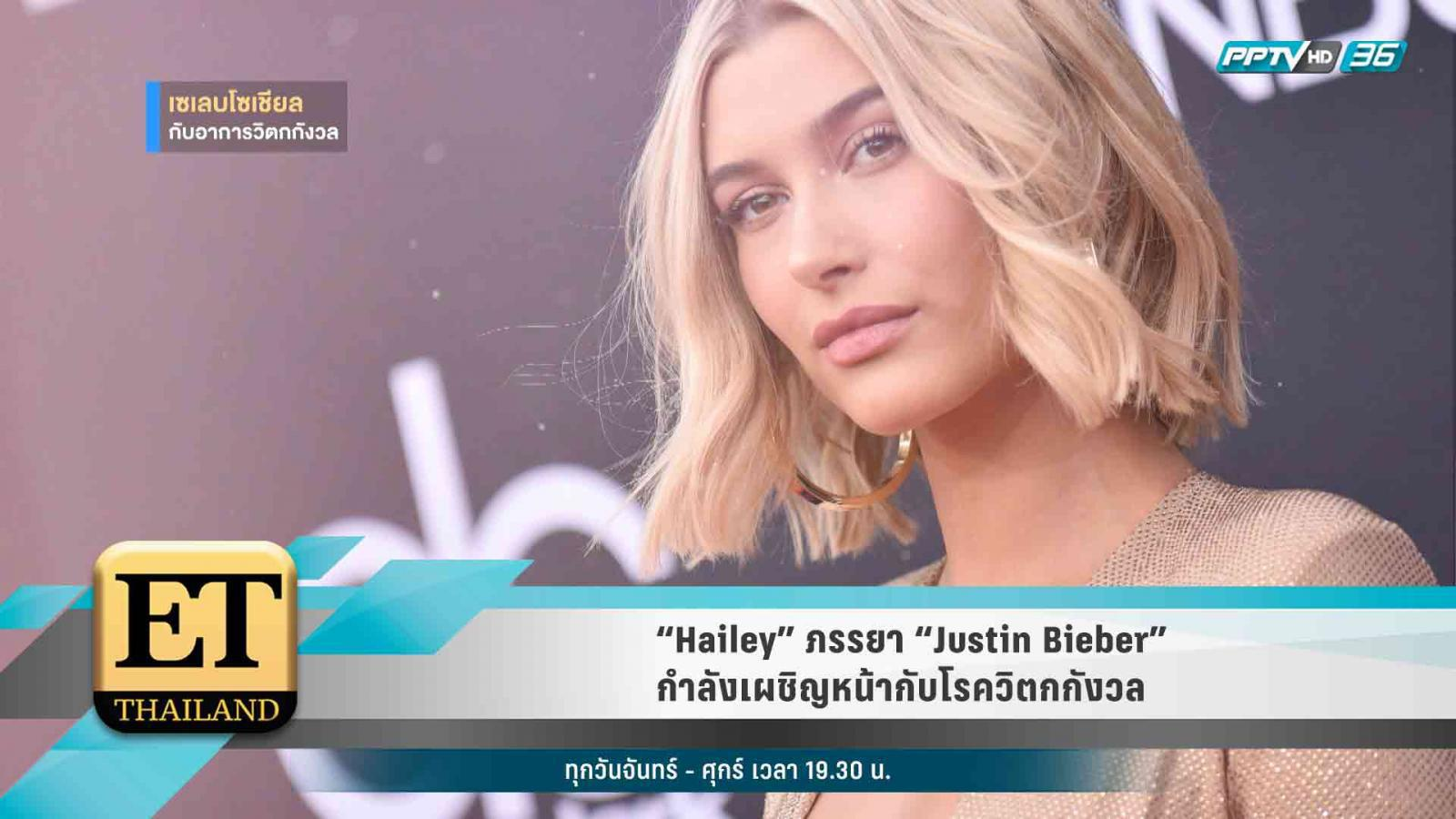 Hailey ภรรยา Justin Bieber กำลังเผชิญหน้ากับโรควิตกกังวล