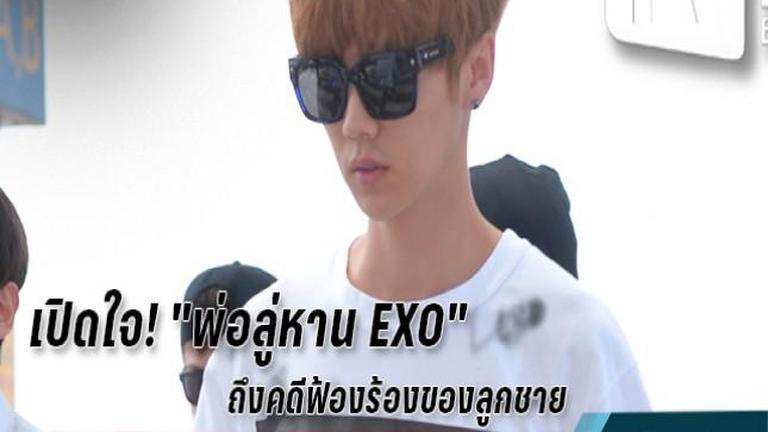 """เปิดใจ! """"พ่อลู่หาน EXO"""" ถึงคดีฟ้องร้องของลูกชาย"""