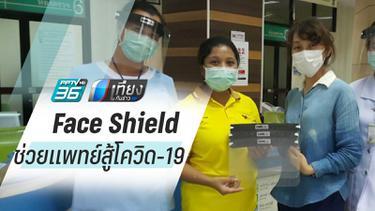 เปลี่ยนโรงงานผลิตกลองมาทำ Face Shield ช่วยแพทย์สู้โควิด-19