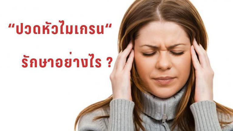 7 วิธีรับมือ ต่อสู้กับโรคไมเกรน