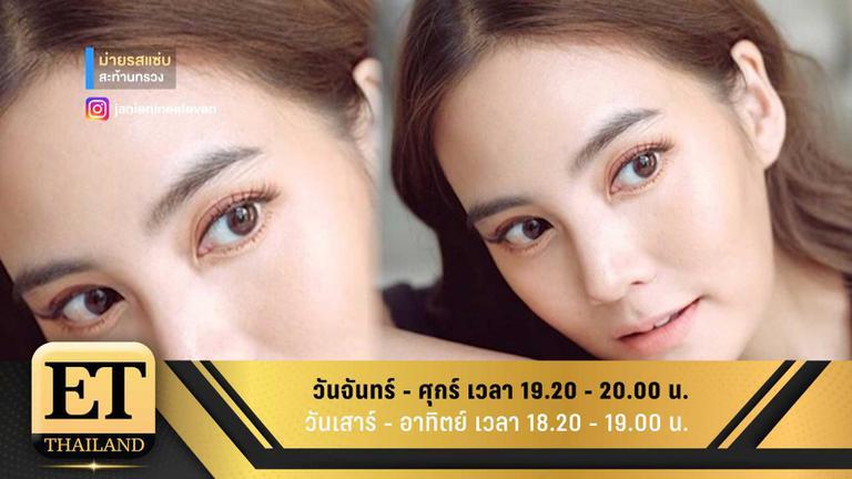 ET Thailand 29 พฤษภาคม 2561