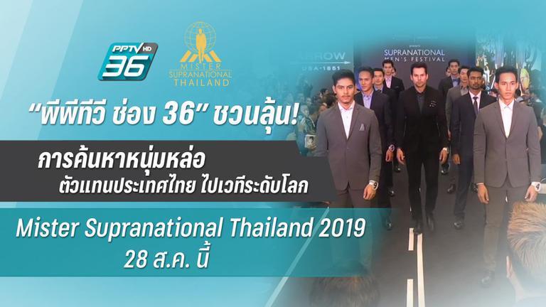 """""""พีพีทีวี ช่อง 36"""" ชวนลุ้น! การประกวด""""Mister Supranational Thailand 2019"""" 28 ส.ค. นี้"""