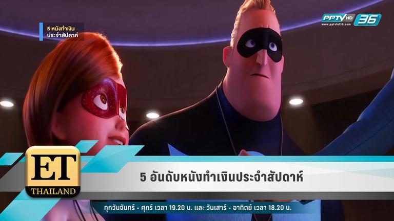 5 อันดับหนังทําเงินประจําสัปดาห์