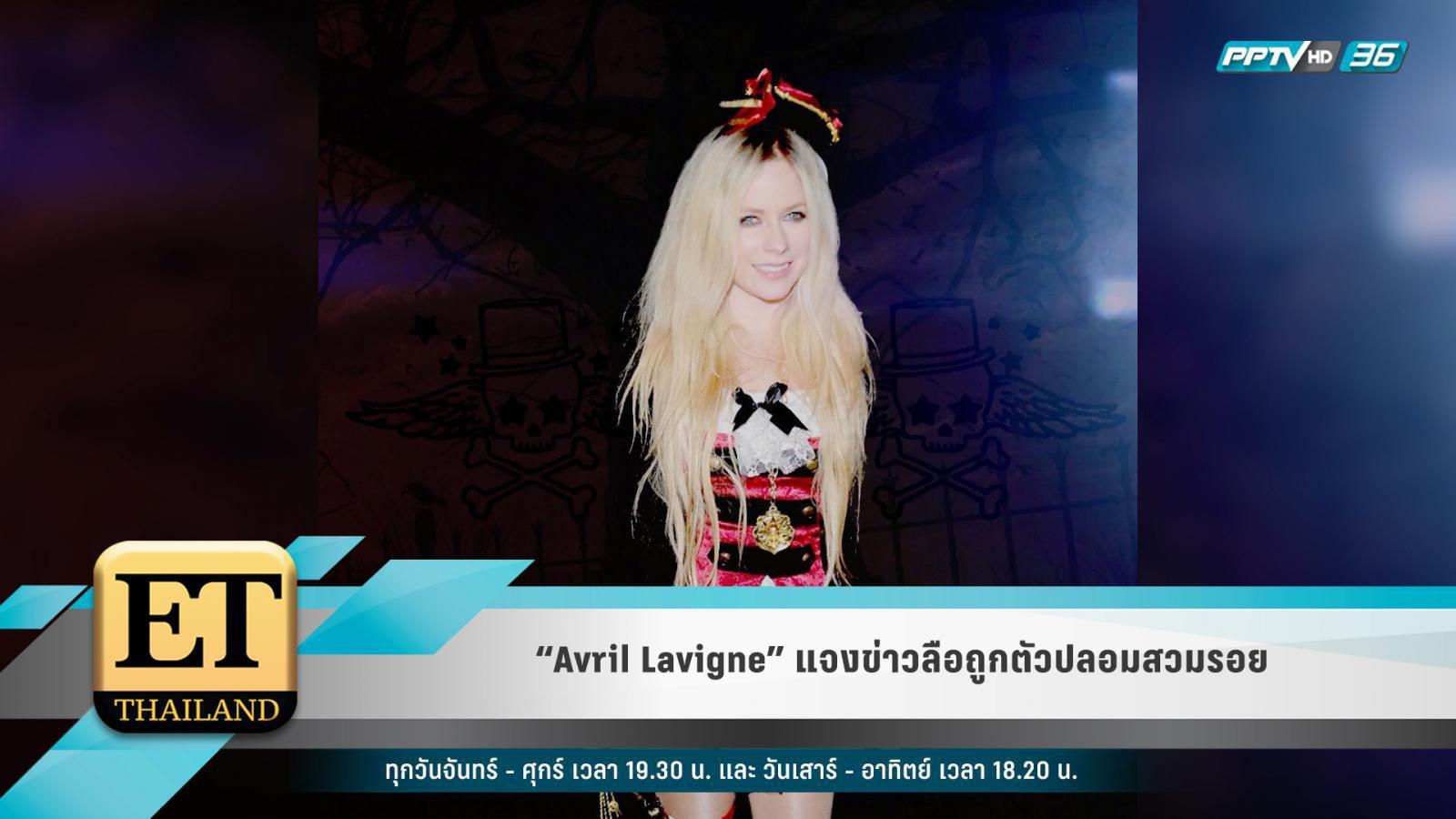 """Avril Lavigne"" แจงข่าวลือถูกตัวปลอมสวมรอย"