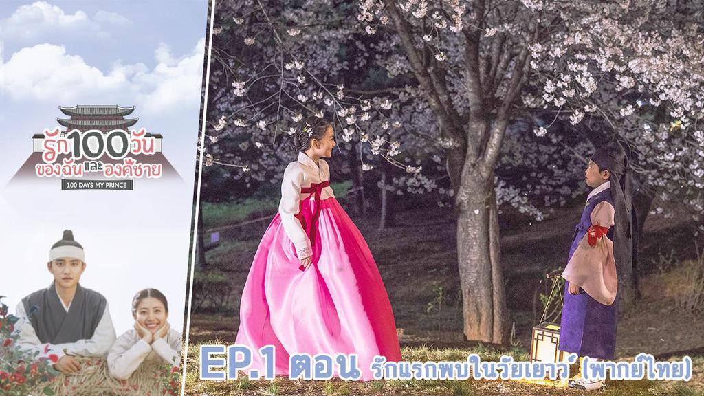 EP.1 รักแรกพบในวัยเยาว์ (พากย์ไทย)
