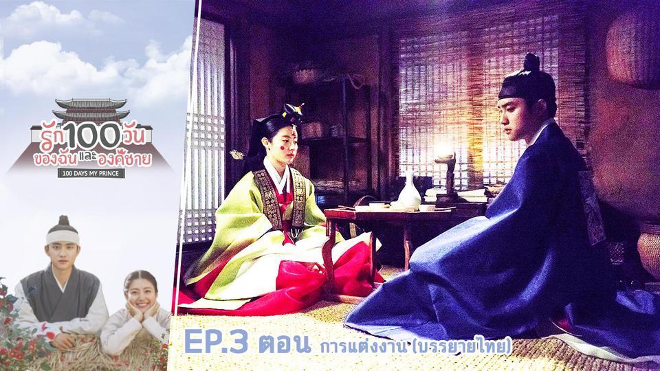 EP.3 การแต่งงาน (ซับไทย)