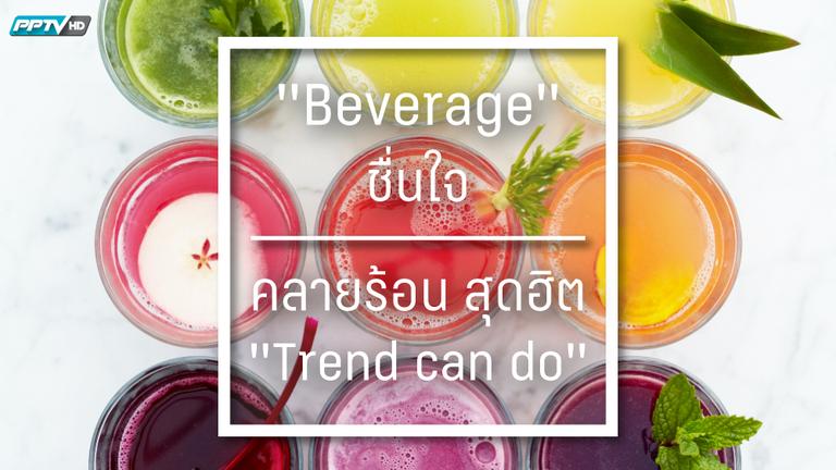 """Beverage"" ชื่นใจแบบ ""Trend Can Do"""