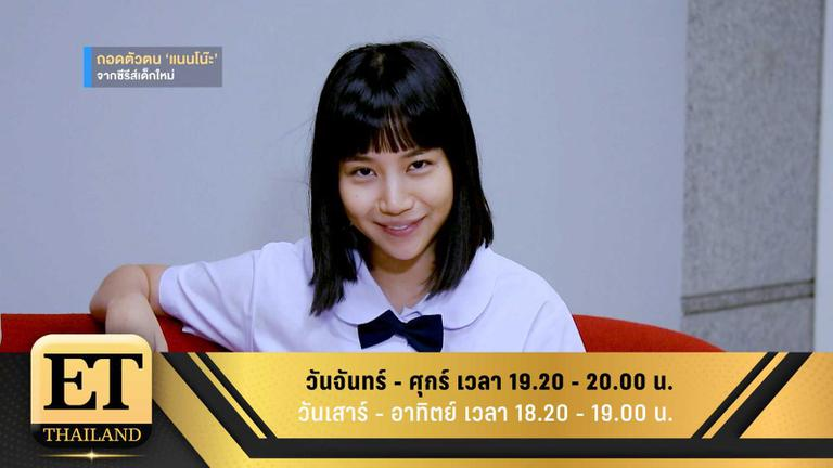 ET Thailand 10 กันยายน 2561