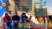 Iran กับเมืองโบราณอันงดงาม