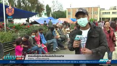 สถานการณ์การควบคุมโรคระบาดในกาฐมาณฑุ PPTVHD รายงานจากพื้นที่ (คลิป)