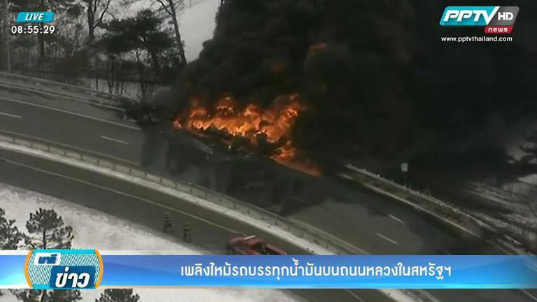 เพลิงไหม้รถบรรทุกน้ำมันบนถนนหลวงในสหรัฐ