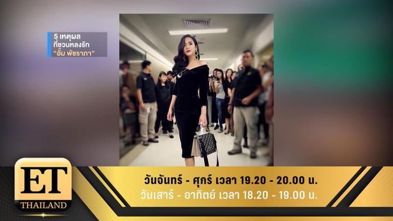 ET Thailand 15 มีนาคม 2561