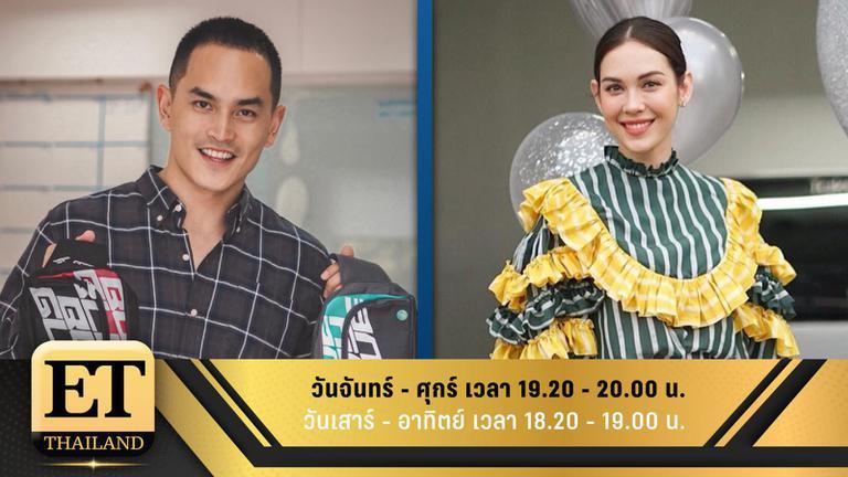 ET Thailand 8 พฤศจิกายน 2561