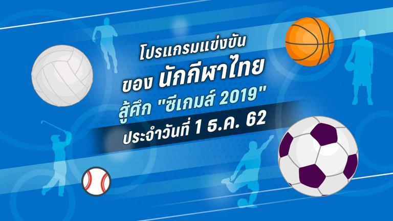 โปรแกรมการแข่งขัน ซีเกมส์ 2019 ของนักกีฬาไทย ประจำวันที่ 1 ธ.ค. 62