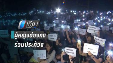 ผู้หญิงฮ่องกงร่วมชุมนุม ต้านกฎหมายส่งผู้ร้ายข้ามแดน