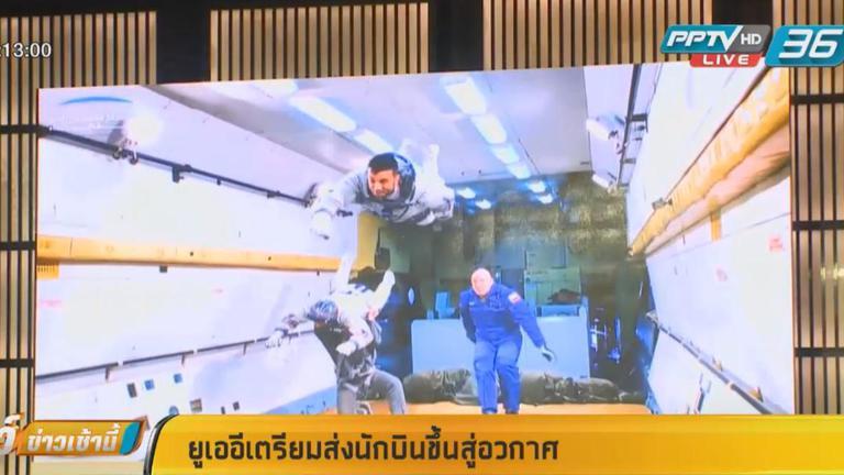 ยูเออี เตรียมส่งนักบินขึ้นสู่อวกาศ