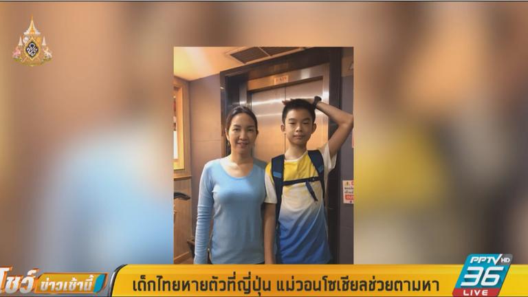 """เร่งตามหา """"น้องเทียน"""" เด็กไทยวัย 14  หายในญี่ปุ่น"""
