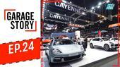 Motor Expo2019