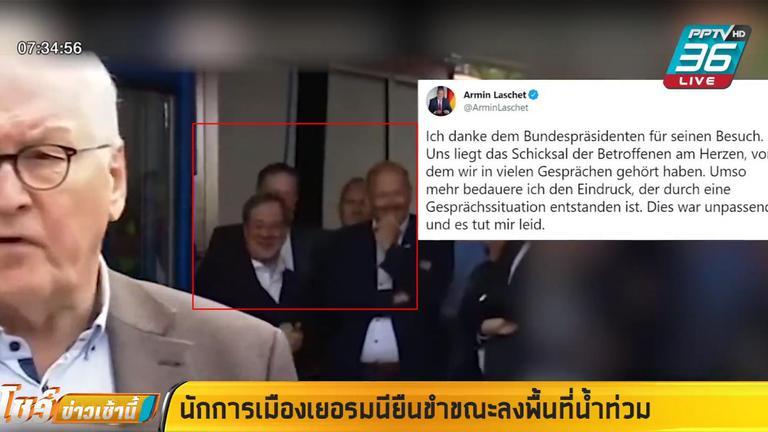 ชาวเน็ตจวก นักการเมืองเยอรมนี ยืนหัวเราะกับเพื่อนขณะลงพื้นที่น้ำท่วม