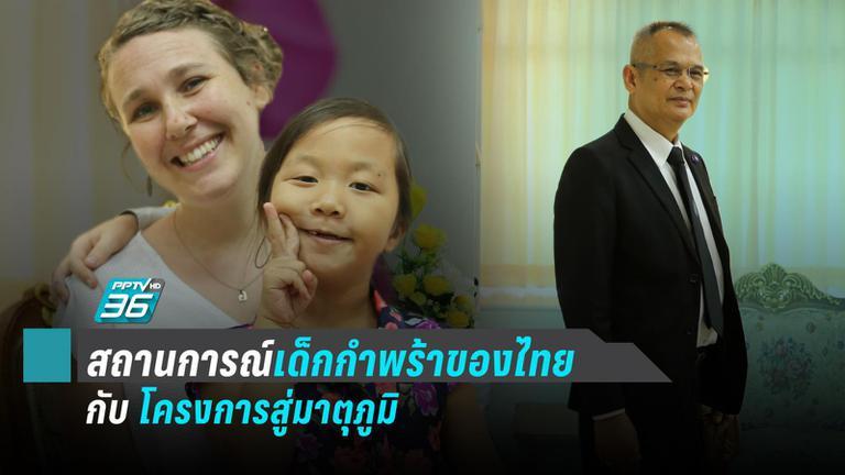 """""""โครงการสู่มาตุภูมิ"""" เด็กกำพร้ากลับบ้านเกิดเรียนรู้วัฒนธรรมความเป็นไทย"""