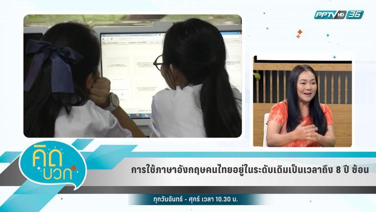การใช้ภาษาอังกฤษคนไทยอยู่ในระดับเดิมเป็นเวลาถึง 8 ปี ซ้อน