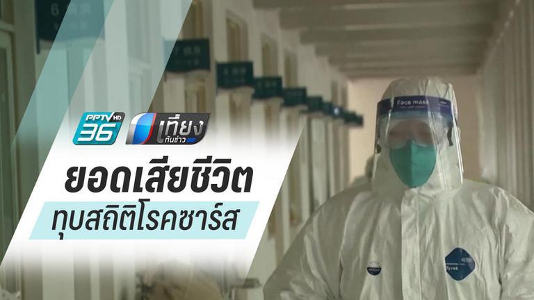 ยอดผู้เสียชีวิตไวรัสโคโรนาแซงโรคซาร์ส ทั่วโลกทะลุ 900 คน ติดเชื้อกว่า 40,000 คน