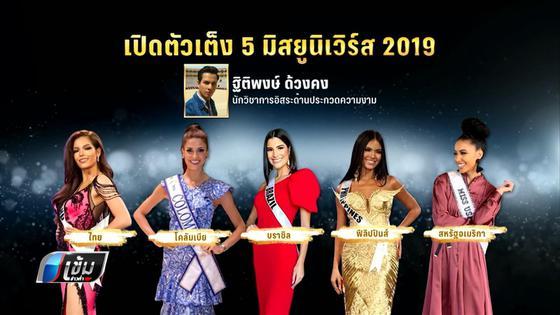 กูรูนางงามเคาะ 5 ตัวเต็ง Miss Universe 2019