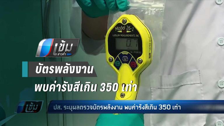 ปส. ระบุผลตรวจบัตรพลังงาน พบค่ารังสีเกิน 350 เท่า